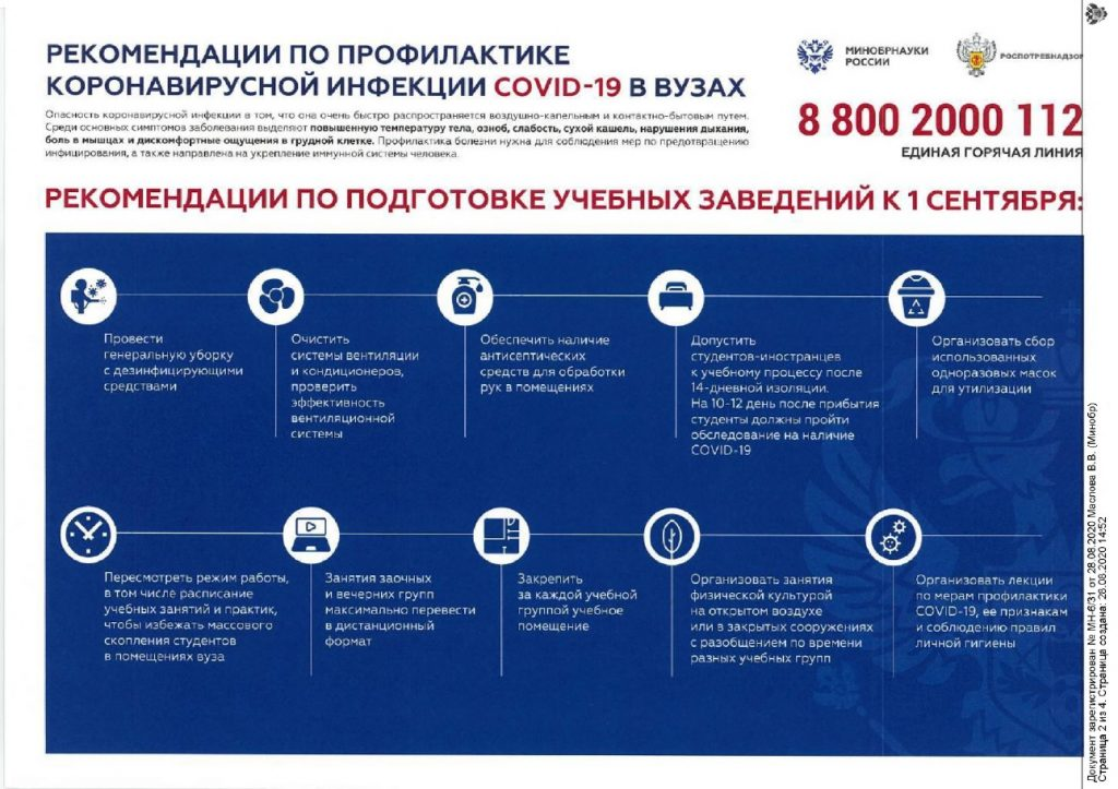 о подготовке ВУЗов к 1 сентября в условиях коронавируса